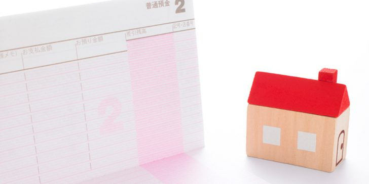 住宅とローン