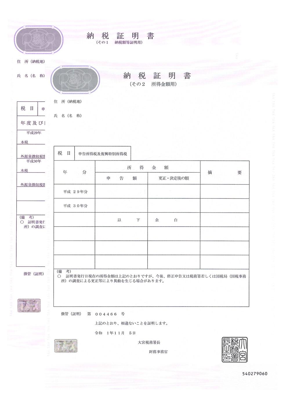 納税証明書(その1・その2)