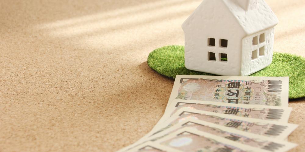 住宅購入時の諸費用とは
