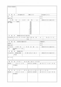 土地・建物の登記簿謄本